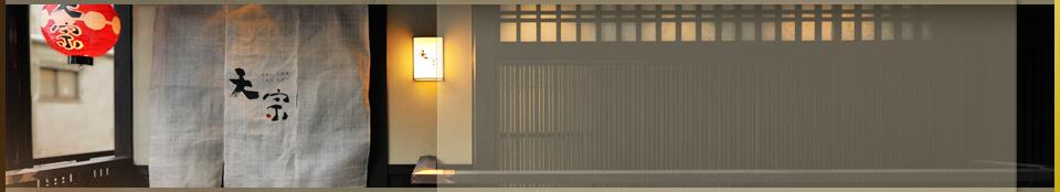 おしながき(昼・夜のコース料理) 京野菜をはじめ、季節ごとの味覚をお楽しみいただけます。